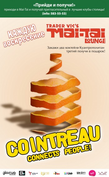 Вечеринка «Cointreau Connects People!»