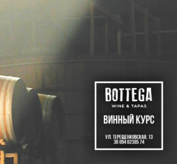 «Винный курс» в «Bottega Wine & Tapas»