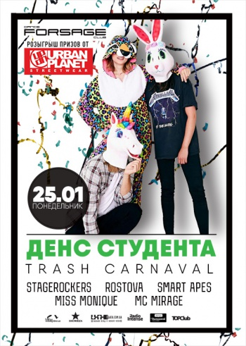 «Денс студента. Trash Carnaval StageRockers» в клубе «Forsage»