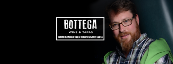 «Шеф-повар Альваро Смит» в «Bottega Wine & Tapas»