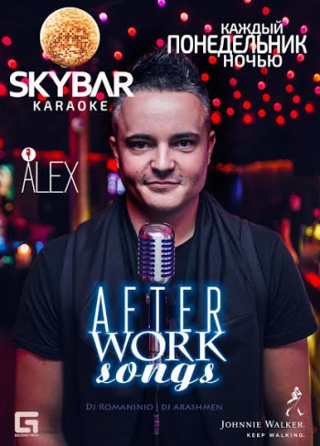 «After work songs» в «SkyBar»
