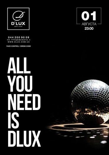 «All You Need is...D'Lux» в ночном клубе «D'Lux»