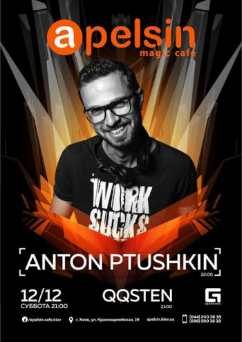 «Anton Ptushkin» в «Apelsin magic cafe»