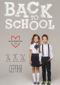 «Back to School» в Мануфактуре