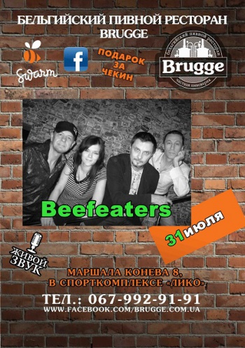 «Beefeaters» в «Brugge»