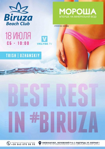«Best Rest» в «Biruza Beach Club»