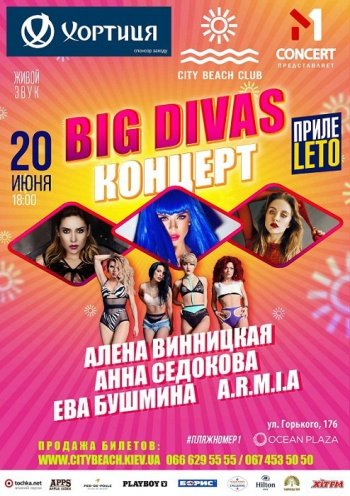«Big Divas Концерт от М1» в «City Beach Club»