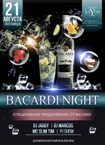 «Bacardi Night» в «RaYon club»