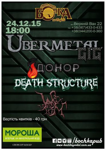 «Death Structure» у арт-пабі «Бочка на Подолі»
