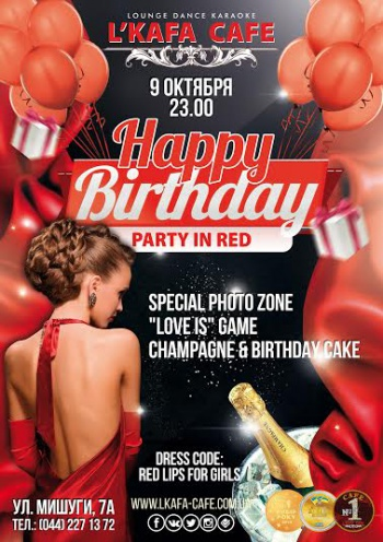 «Happy Birthday Celebration» в «L`Kafa cafe»