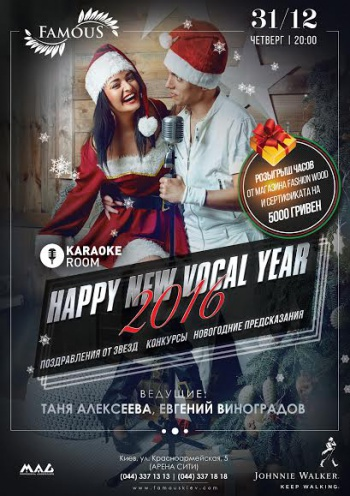 «Happy New Vocal Year» в «Famous»