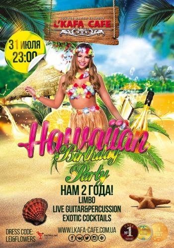 «Hawaiian Birthday Party» в «L`Kafa cafe»