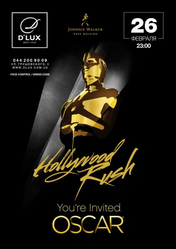 «Hollywood Oscar» в «D'Lux»