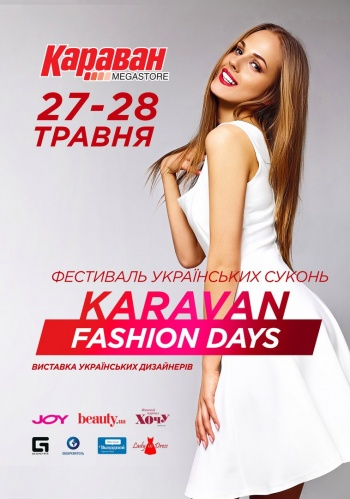 «Karavan fashion days» в ТРЦ «Караван»