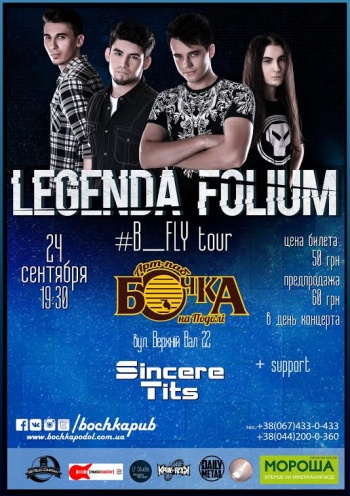 «Legenda Folium» у арт-пабі «Бочка на Подолі»