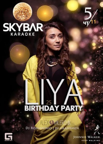 «Liya 25 birthday party» в «SkyBar»