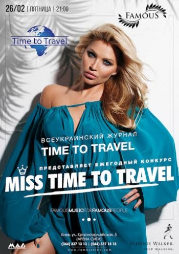 «Miss time to travel» в «Famous»