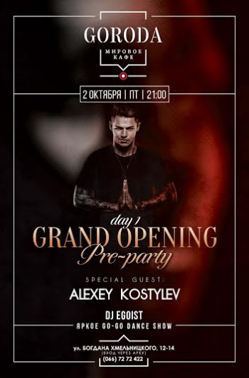 «Pre-Party Day #1» в мировом кафе «Goroda»