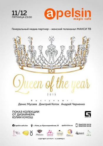 «Queen Of The Year 2015» в «Apelsin magic cafe»
