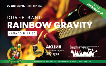 «Rainbow Gravity» в «Andrew's Irish Pub»