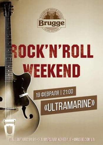 «Rock'n'Roll Weekend» в «Brugge»