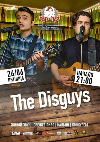 «The Disguys» в пабе «Гусь»