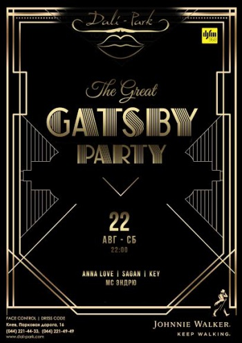 «The Great Gatsby Party» в «Dali Park»