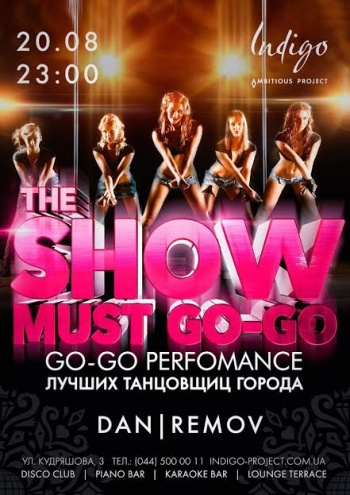 «The show must Go-Go» в «Indigo»