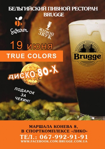 «True Colors» в «Brugge»
