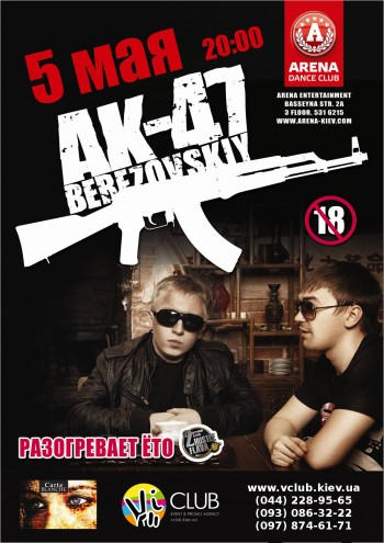 АК - 47  в  «Arena Dance Club»