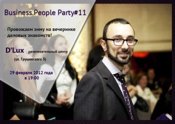 Business.People Party №11 в D*Luxe