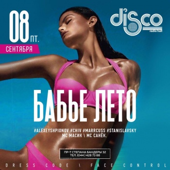 Бабье лето в «Disco radio hall»
