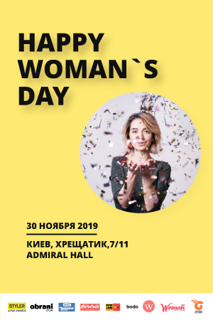 Фестиваль «Happy Woman's Day»