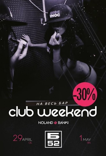 Вечеринка «Club Weekend» в клубе «Б-52»