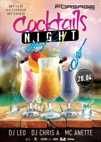 Вечеринка «Cocktails night» в клубе «Forsage»