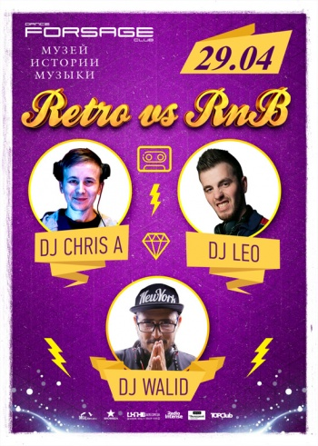 Вечеринка «Retro vs. RnB» в клубе «Forsage»