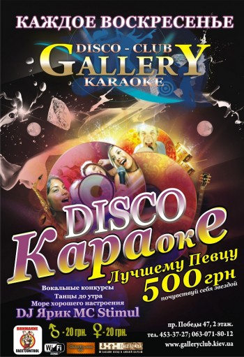 Диско Караоке в Disco-Karaoke club «Gallery»
