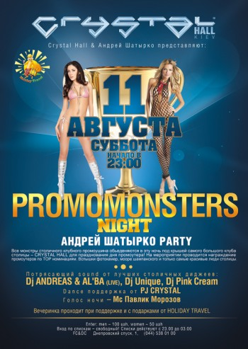 Promomonsters night в Crystal Hall