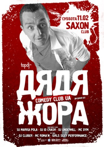 Дядя Жора (Comedy Club UA) в клубе «Саксон»