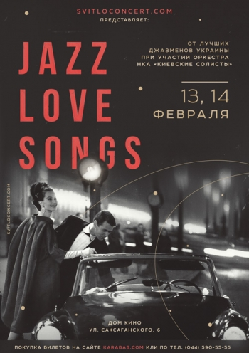 Концерт «Jazz Love Songs» в «Дом Кино»