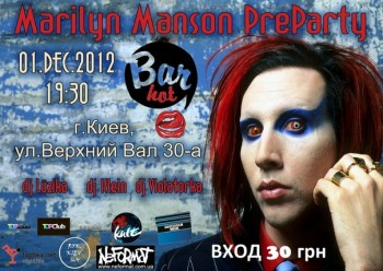 Marilyn Manson Рre-party