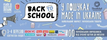 Фестиваль «У пошуках Made in Ukraine. Back to School»