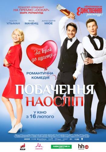 афиша линия кино киев алладин
