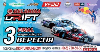 Финал Drift Competitions of Ukraine