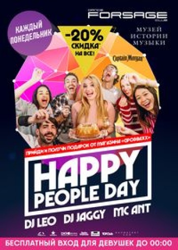 Happy People Day в «Forsage»