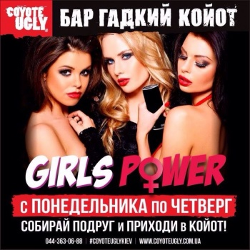 Girls Power в «Гадкий Койот»