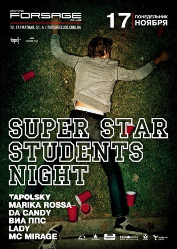 Super star students night в «Forsage»