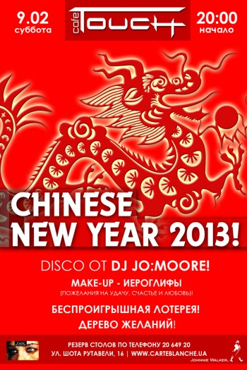 Touch Cafe: Chinese New Year 2013
