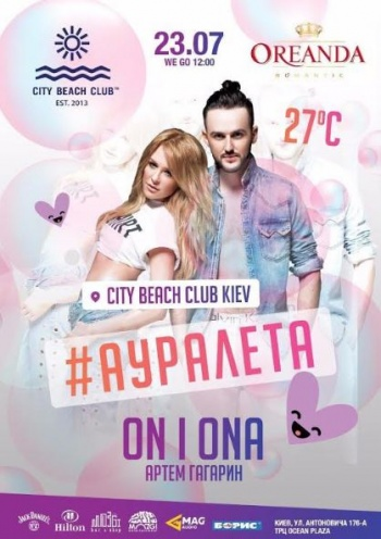 On i Ona в «City beach club»