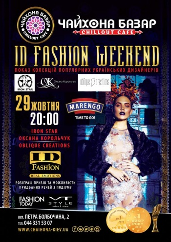 «ID Fashion Weekend» в «Чайхона Базар»